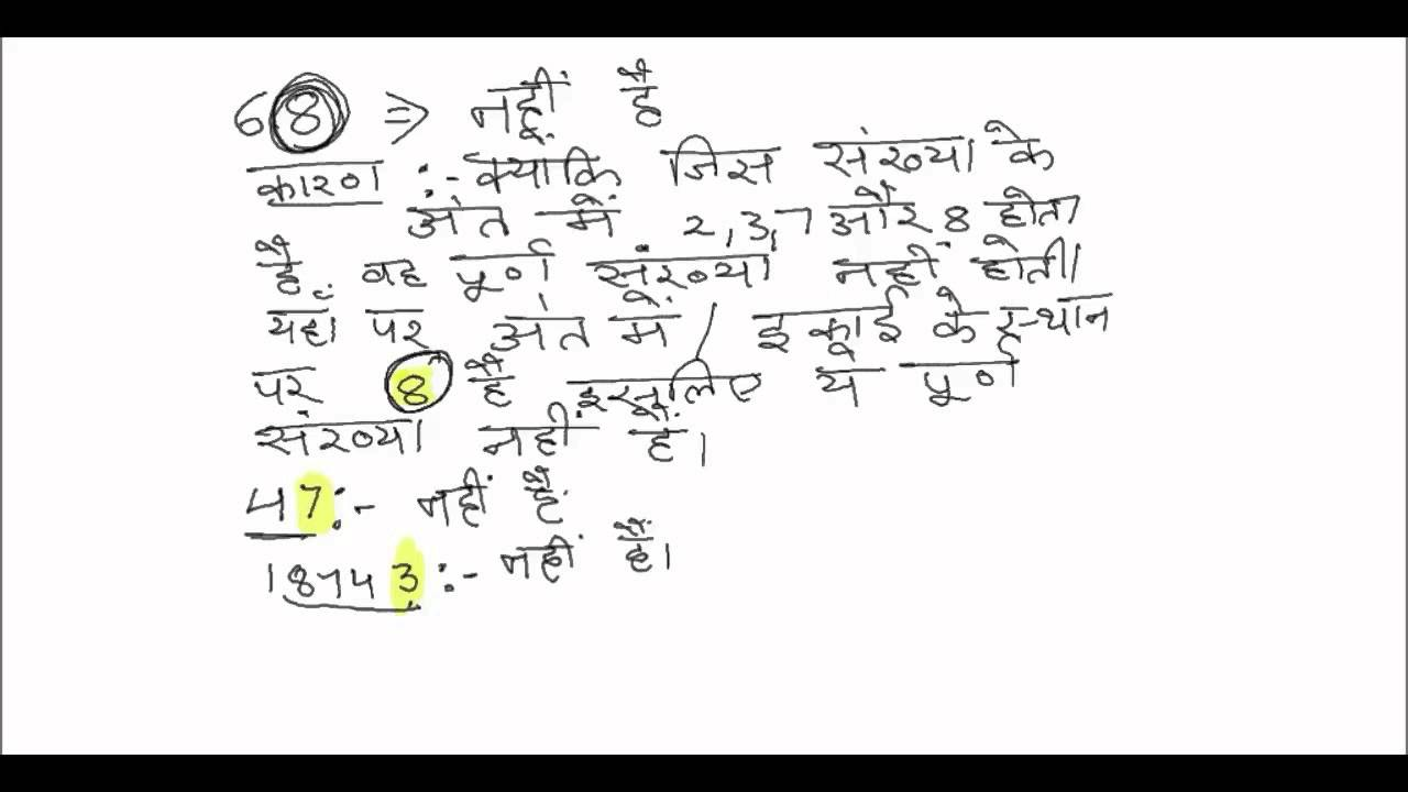 strict instructions meaning in hindi